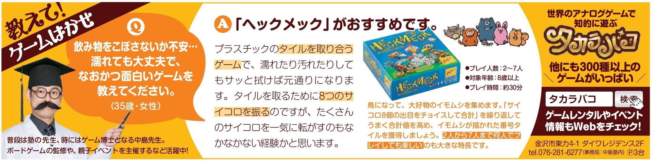 タカラバコ様_KJ0830.jpg