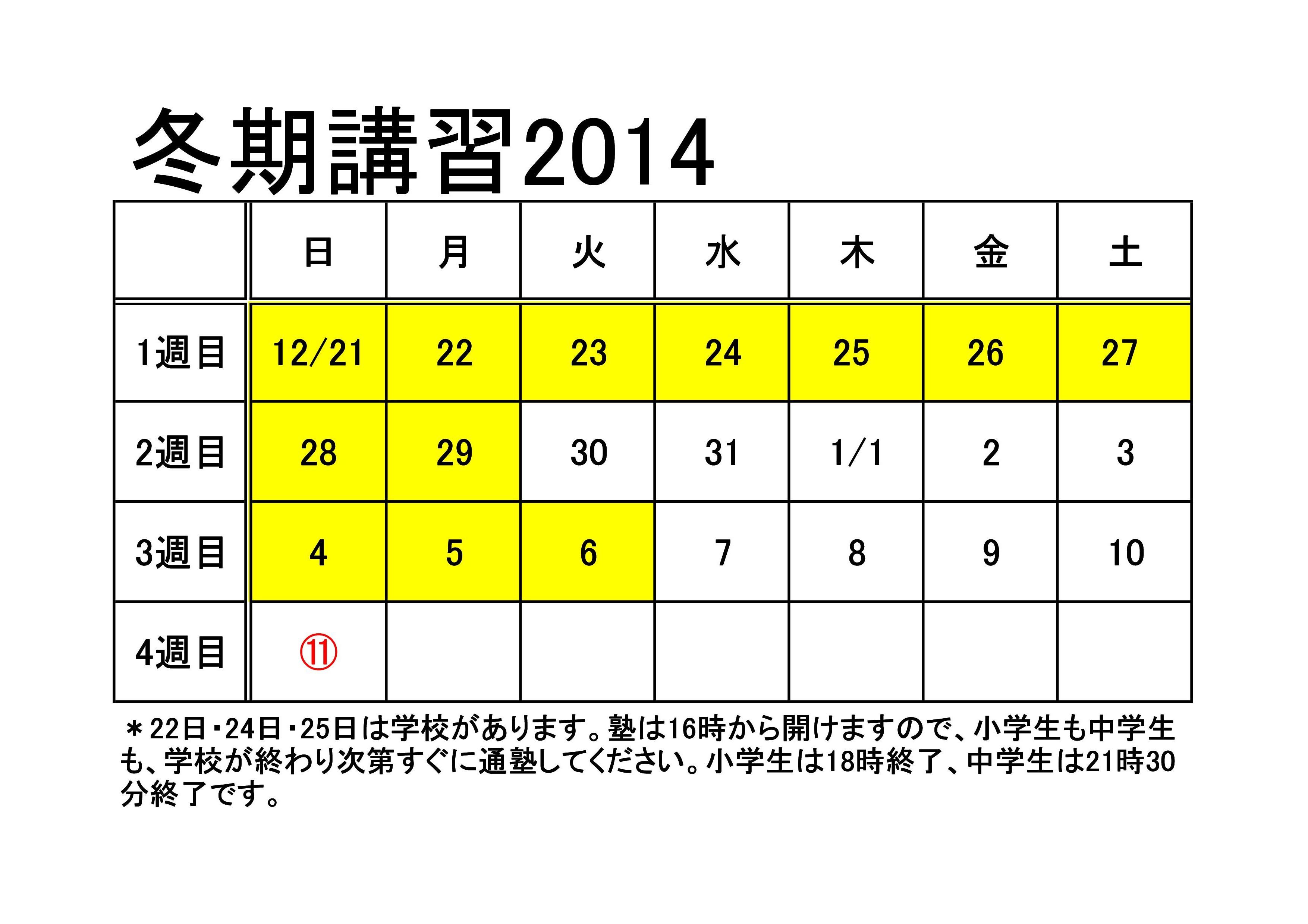 冬期講習時間割HP用2014