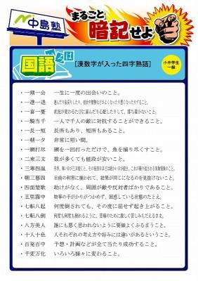 国語-四字熟語_漢数字