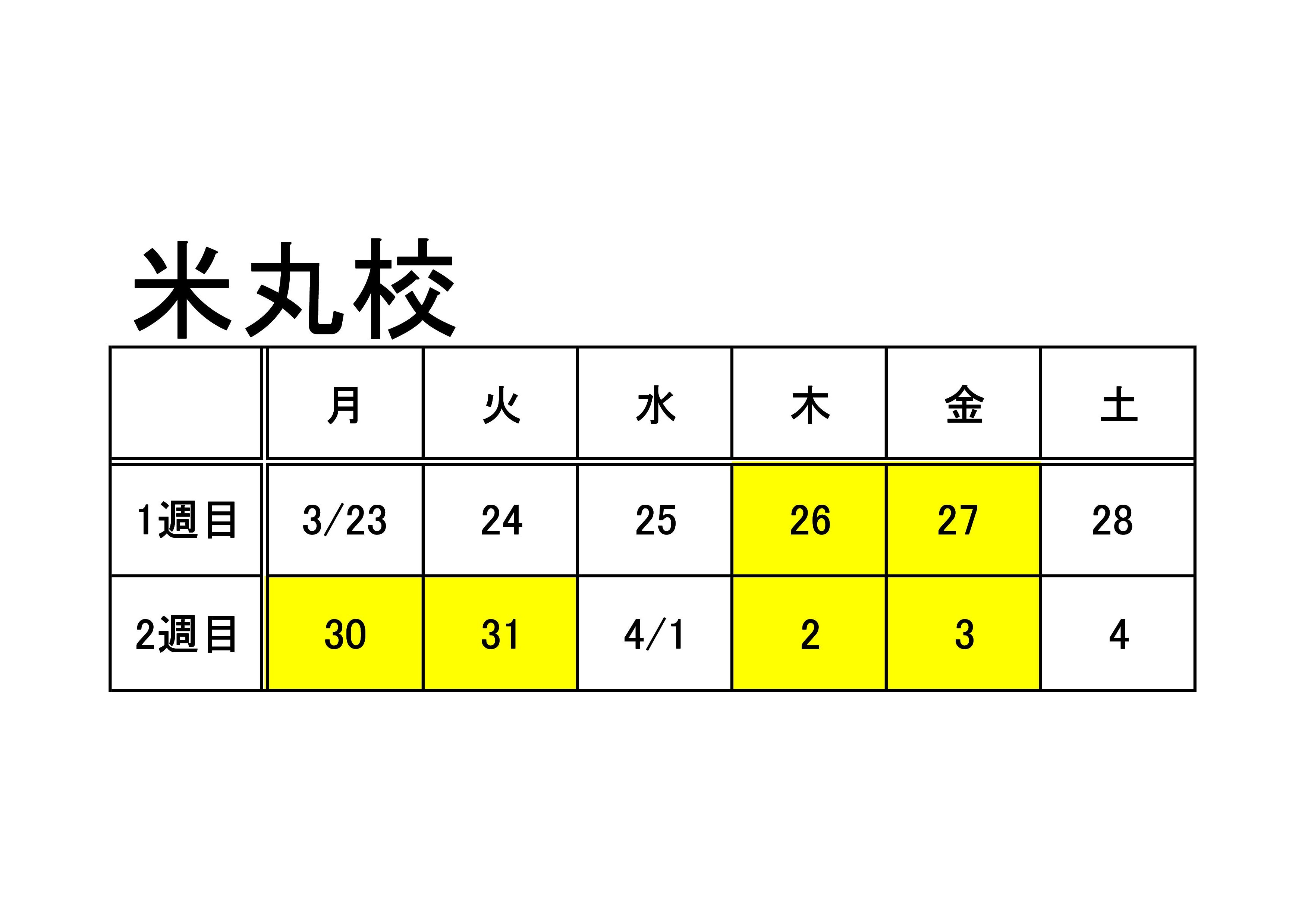 HP用米丸春期講習時間割